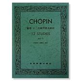 小叮噹的店- P617 鋼琴譜 .蕭邦 十二首練習曲及解析-作品10