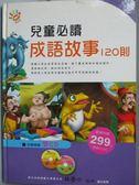 【書寶二手書T5/兒童文學_ZEN】兒童必讀成語故事120則(2CD)新版_9867062442_附2片光碟