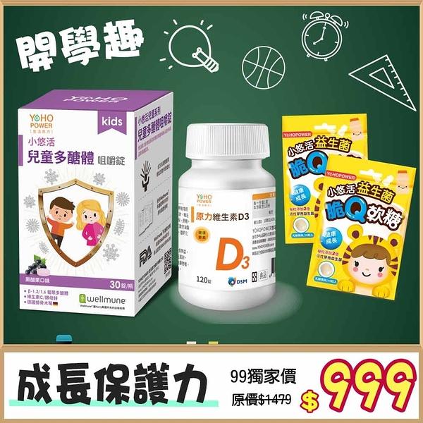 【防護成長】開學保護力必備 兒童多醣體咀嚼錠+維他命維生素D3+益生菌軟糖 悠活原力 防疫防護