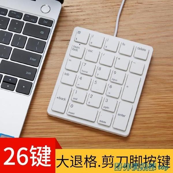 數字鍵盤 26鍵會計財務專用超薄便攜筆記本電腦外接數字小鍵盤外置有線USB 快速出貨