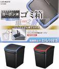 【車寶貝推薦】CARMATE 碳纖紋藍框 低重心設計 防傾倒 左右有蓋垃圾桶 置物桶 DZ366  DZ367