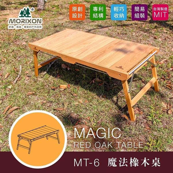 丹大戶外【Morixon】魔法橡木桌 MT-6 主桌 桌子│木桌│露營桌│拼接桌│系統桌│小桌子│折疊桌