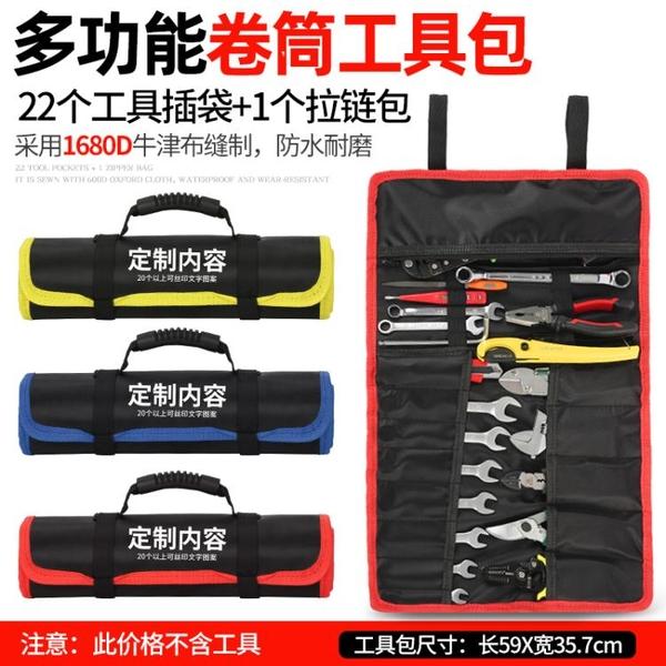 捲筒工具 袋工具包電工小便攜腰包耐磨收納 包多功能手提定制捲包 「免運」