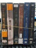 挖寶二手片-U00-106-正版DVD【冰與火之歌 權力遊戲 第2+3+4+5+6+7季】-套裝影集