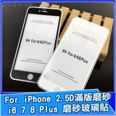 2.5D滿版磨砂 iPhone i6 i7 i8 Plus ix ixs max ixr 9H鋼化玻璃保護貼 抗指紋 螢幕貼 霧面玻璃貼