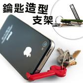創意 鑰匙 三星 SONY HTC iphone 6 手機支架 立架 支撐架 手機架 通用 輕巧方便 迷你 BOXOPEN