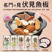 【海肉管家】日本製頂級魚板X1包(每包約180g±10%)