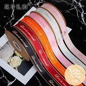 燙金2.5cm 英文絲帶印字緞帶絲帶禮盒烘焙包裝綢帶緞帶花藝絲帶【白嶼家居】