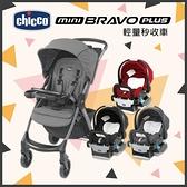 【愛吾兒】Chicco Mini Bravo Plus 輕量秒收車(灰色)+KeyFit手提汽座(含底座)
