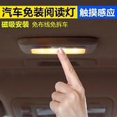 汽車用閱讀燈車載吸頂燈LED車內裝飾燈多功能照明燈后備箱小夜燈 「夏季新品」