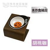 【毛麻吉寵物舖】日本IDOG&ICAT 木作食碗台-胡桃咖 自然棕 寵物碗架/貓碗架/狗碗架