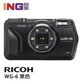 【6期0利率】送32G RICOH WG-6 黑色 全天候防水相機 註冊送果凍套 富堃公司貨 WG6 潛水相機