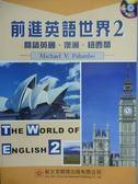 【書寶二手書T3/語言學習_PMW】前進英語世界2_Michael V. Palumbo_有光碟