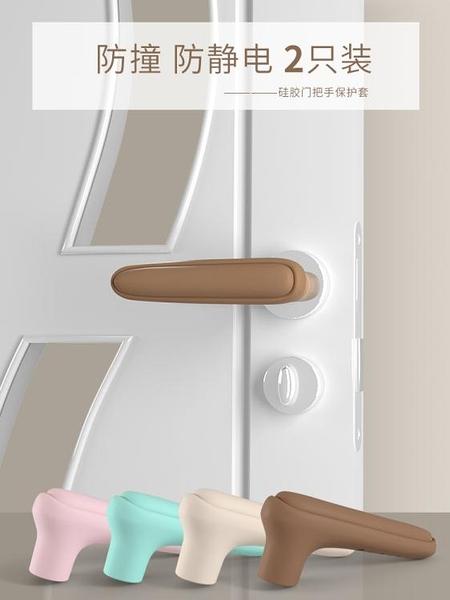 門把手 保護套防撞墊硅膠加厚門后墻面創意保護墊