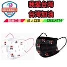(台灣製 雙鋼印) 丰荷 成人醫療 醫用口罩 (50入/盒) 我愛台灣 黑白2色 防疫口罩