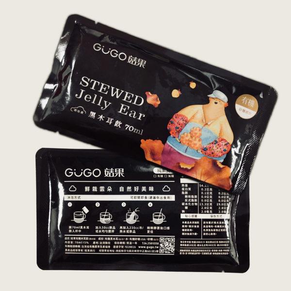 【GUGO菇果】五倍特濃-有機黑木耳飲 (70g/1入)