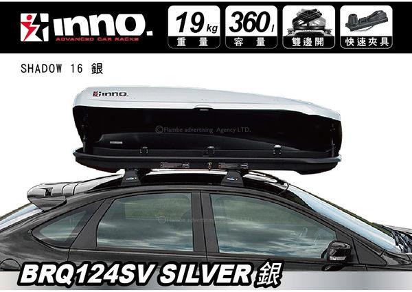   MyRack   INNO SHADOW 16 銀 BRQ124SV SILVE 車頂行李箱 車頂箱 85折優惠中