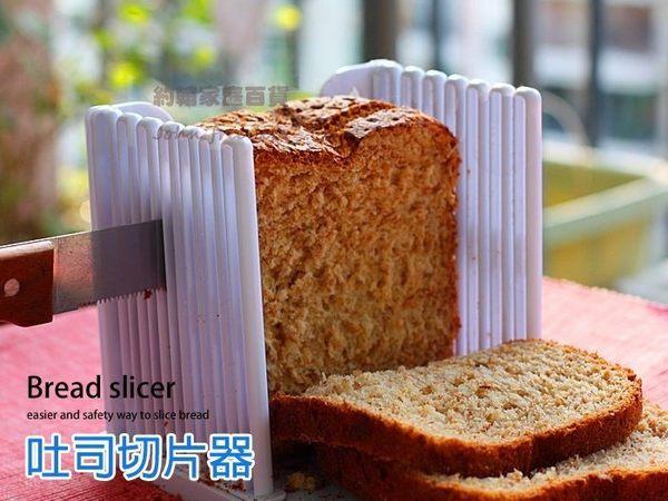 約翰家庭百貨》【AF190】麵包吐司切片器 吐司分片器吐司切割器 土司分片輔助器