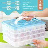 餃子盒凍餃子家用放餃子的速凍盒托盤冰箱保鮮收納水餃盒不粘分格 概念3C旗艦店