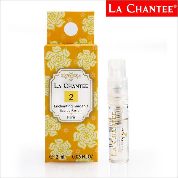 LA CHANTEE 女性香水2ml-2號醉心梔子花