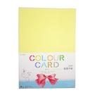 《享亮商城》W200-132 淺黃色 A4-200P色西卡紙(25入) 紙博館