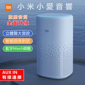 MI/小米 小愛音箱 小愛同學音箱升級款 ai音箱 AI智能音箱 小米小愛音箱 藍牙音箱 支持AUX IN接口