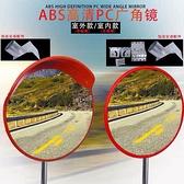 8公路室外路交凸透鏡1米拐彎透鏡廣交路交通80CM凸面鏡室內反光鏡