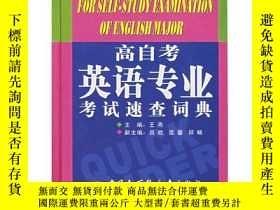 二手書博民逛書店高自考英語專業考試速查詞典罕見專著 Quick-finder for self-study examination
