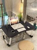 床上小桌子筆記本電腦桌學生學習書桌可摺疊簡易做桌懶人家用寫字  ATF 極有家