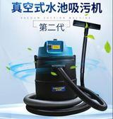 真空吸汙機魚池吸泥機吸泥泵魚池篩檢程式清理設備池塘吸塵器 免運DF