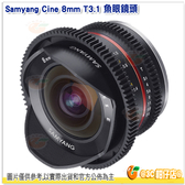 三陽 Samyang 8mm T3.1 Cine UMC Fisheye II 微電影手動魚眼鏡頭 公司貨 適用APSC