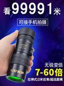 7倍-60倍變倍望遠鏡非紅外夜視高倍高清演唱會手機拍照單筒望眼鏡NMS小明同學