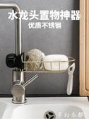 水龍頭置物架不銹鋼水龍頭置物架瀝水架掛架收納架廚房用品洗碗布整理架瀝水籃夢幻衣都