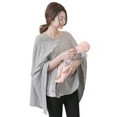 哺乳巾四季可用莫代爾哺乳巾喂奶上衣授乳外出披肩罩衣遮羞布防走光