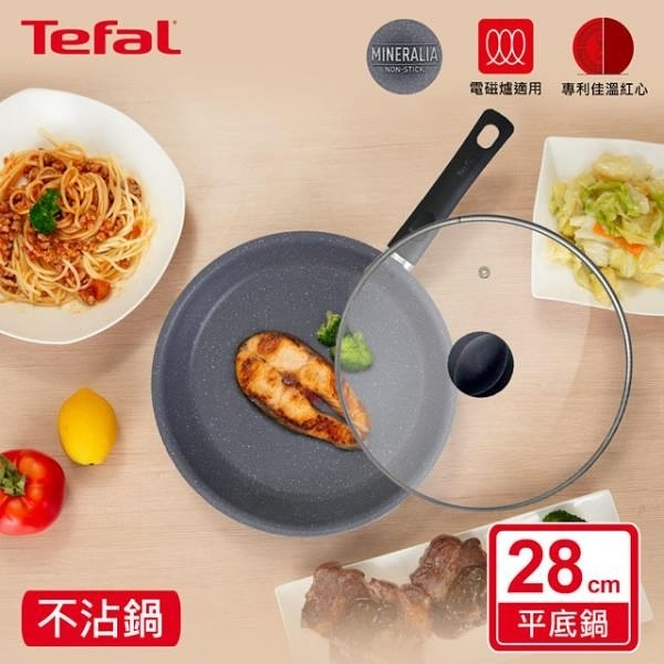 【南紡購物中心】Tefal法國特福 礦物元素IH系列28CM不沾平底鍋+玻璃蓋