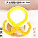 【Ruby工作坊】NO.35Y透光深黃奧地利水晶8X10MM珠一串(加持祈福)