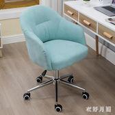 馬卡龍色系電腦椅家用舒適現代簡約北歐布藝懶人椅升降椅臥室書桌椅 FF1394【衣好月圓】