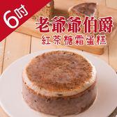 【木匠手作】老爺爺伯爵紅茶糖霜蛋糕(6吋)