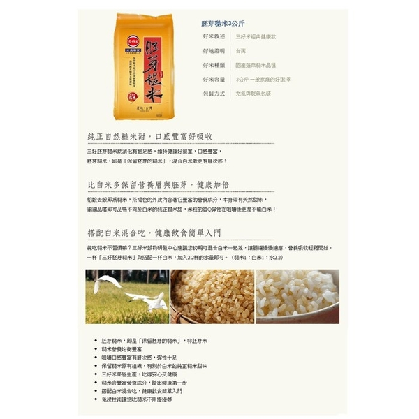 三好米 胚芽糙米 3kg (8入)/箱【康鄰超市】