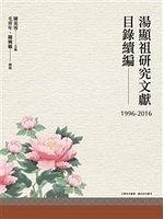 二手書博民逛書店《湯顯祖研究文獻目錄續編 (1996-2016)》 R2Y ISBN:9789864780884