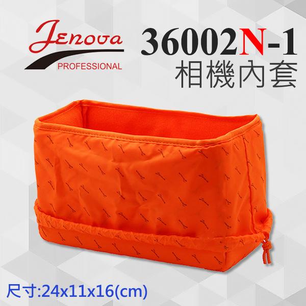 【相機 內套】36002N-1 橘色 Jenova 吉尼佛 防震 內袋 內襯 內膽包 內襯袋 附隔版 英連公司貨 屮T0