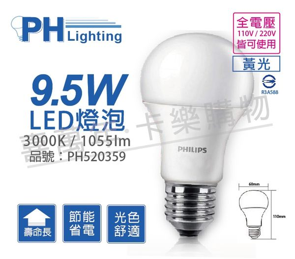 PHILIPS飛利浦 LED 9.5W 3000K 黃光 E27 全電壓 舒適光 球泡燈 _ PH520359