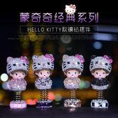 汽車擺件蒙奇奇韓國可愛女創意搖頭車載擺件車上裝飾車內飾品擺件