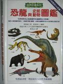 【書寶二手書T1/動植物_KJE】恐龍與史前動物圖鑑_原價500_蔡承志, 理察森