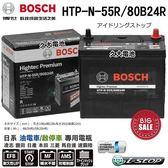 ✚久大電池❚ 博世 BOSCH  HTP-N-55R/80B24R  Hybrid 油電車 啟停車專用電瓶 日本同步銷售
