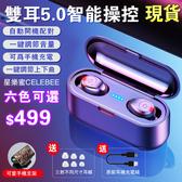 藍芽耳機 【現貨】藍芽耳機5.0無線雙耳迷你隱形一對開車入耳塞式運動跑步頭 6色