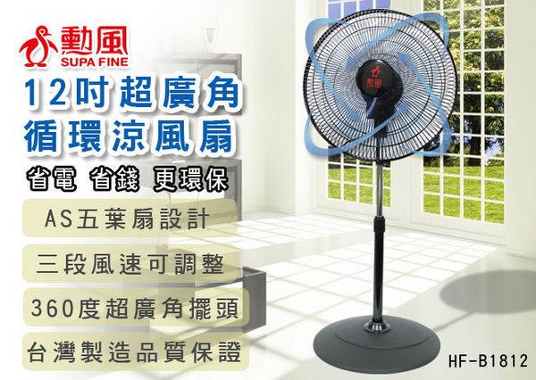 免運費 勳風 12吋超循環涼風扇/360度風扇/八方吹電扇 HF-B1812