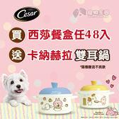 【寵物王國】西莎餐盒超值特賣二箱48盒入(口味混搭隨機出貨) ★加贈卡娜赫拉雙耳鍋 x1組