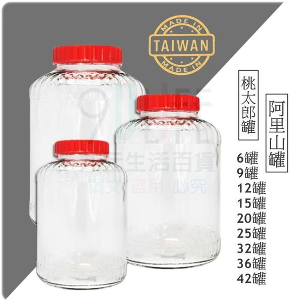 【九元生活百貨】6罐桃太郎罐 玻璃罐 藥酒瓶 釀酒瓶 漬物罐 醃漬罐 台灣製