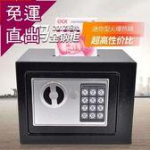 保險櫃家用電子密碼小型迷你入墻投幣式保險箱全鋼存錢罐加厚防盜
